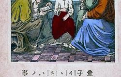Из японских иллюстраций к Евангелию