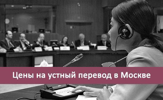 цен на устный перевод в москве