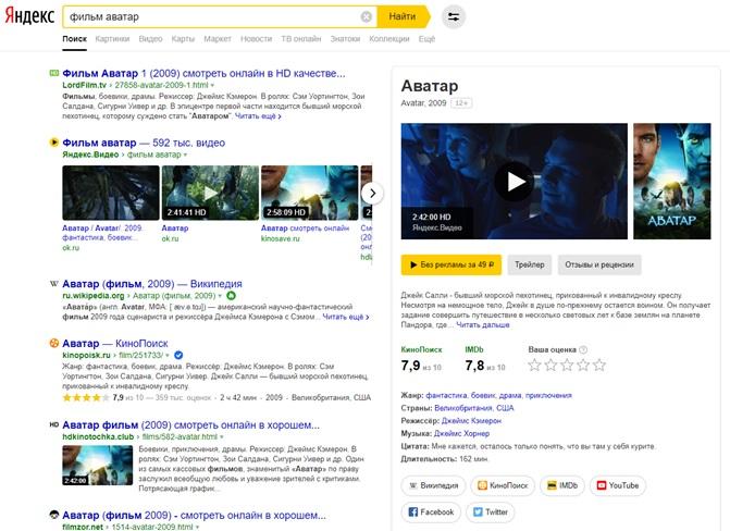 Фильм Аватар - рейтинг в Яндексе