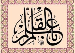арабский алфавит вязь