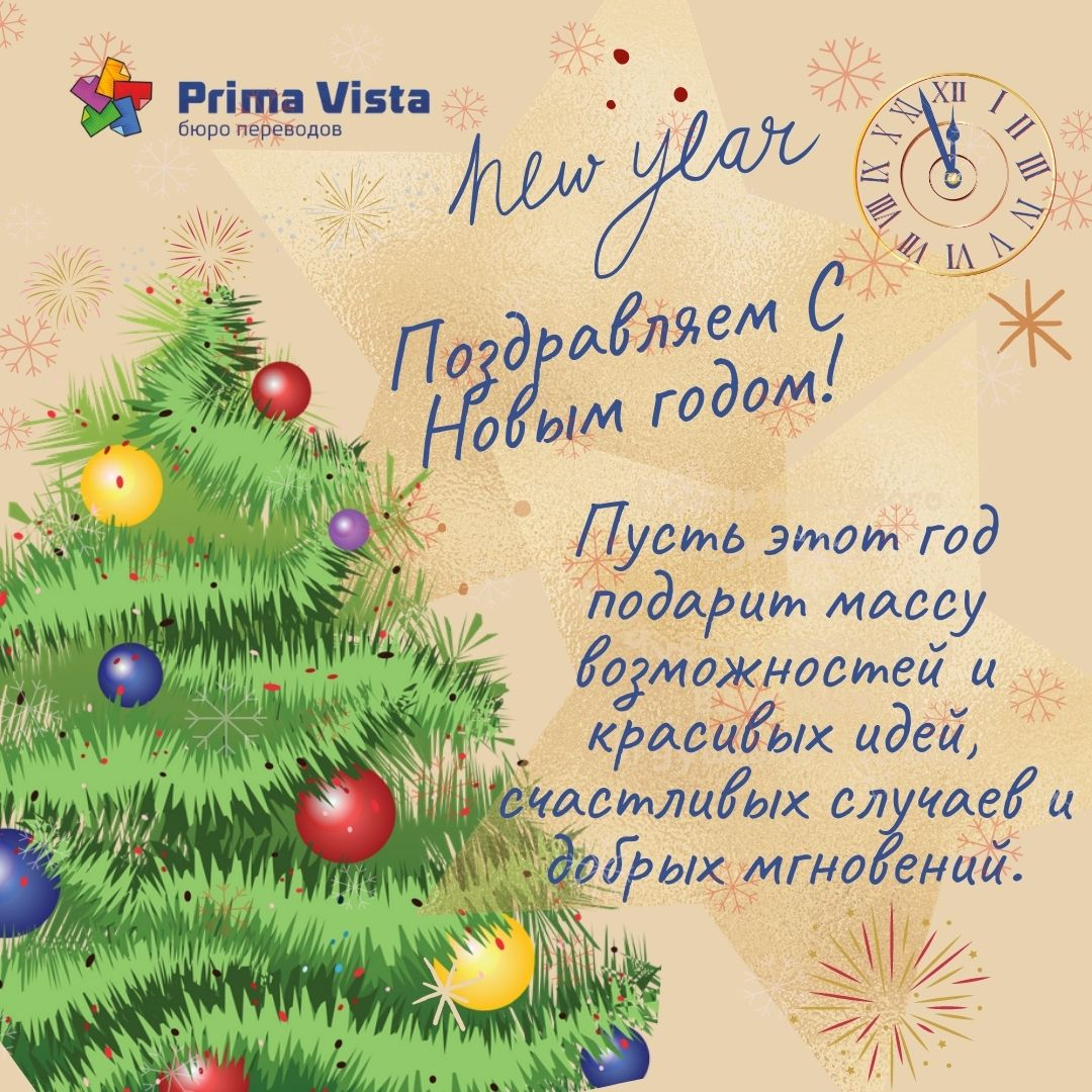 открытка новый год 2021