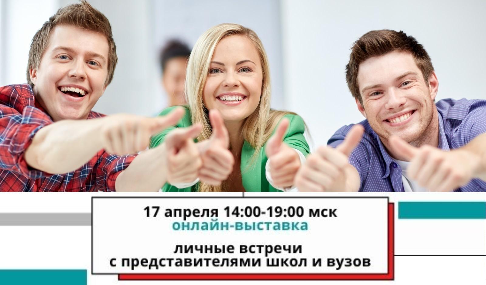 Онлайн-выставка 17 апреля 2021 года