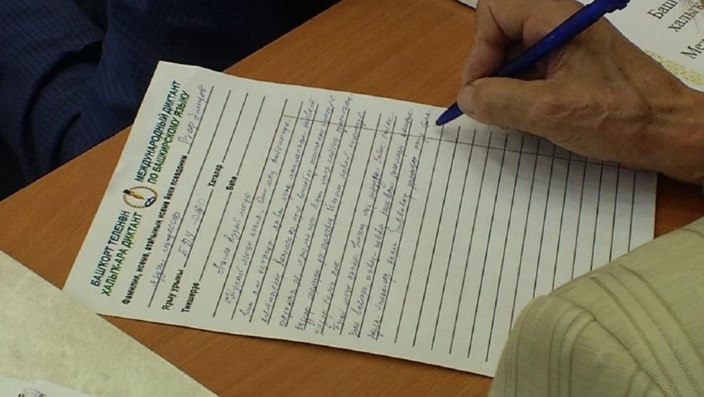 письменный перевод башкирский