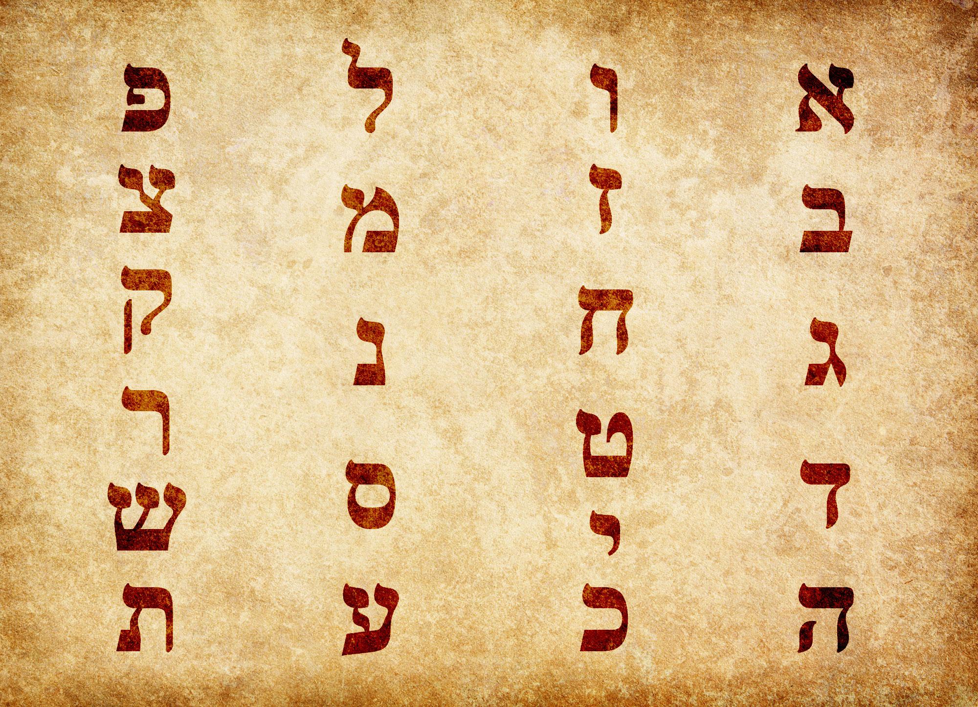 письменный иврит