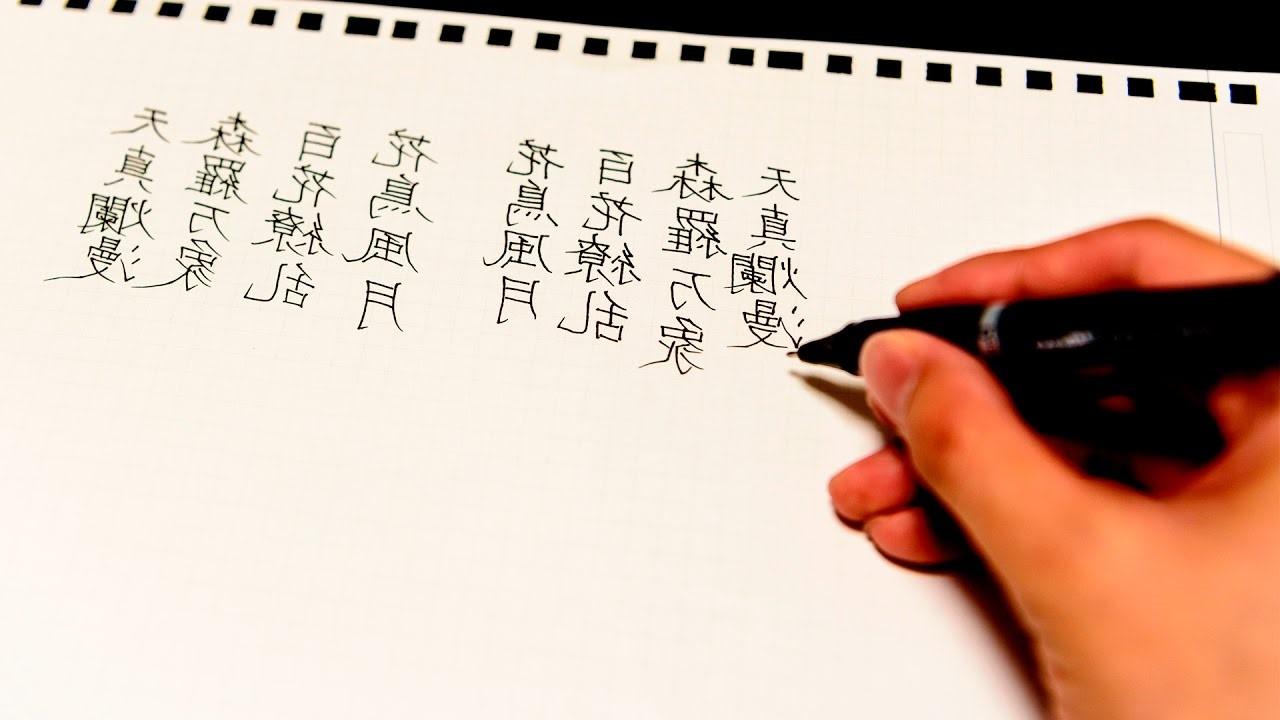 письменный перевод японский