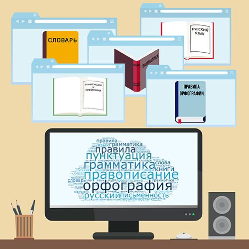 Сайты по орфографии и пунктуации