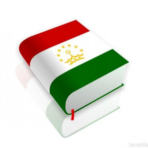 таджикский письменный
