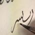 Арабские слова в русском языке