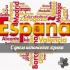 Сегодня праздник испанского языка