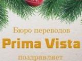 """""""Прима Виста"""" поздравляет с Новым годом!"""
