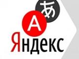 яндекс переводчик онлайн