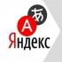 Как переводит Яндекс Переводчик и можно ли доверять машинному переводу?