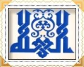 Куфический шрифт