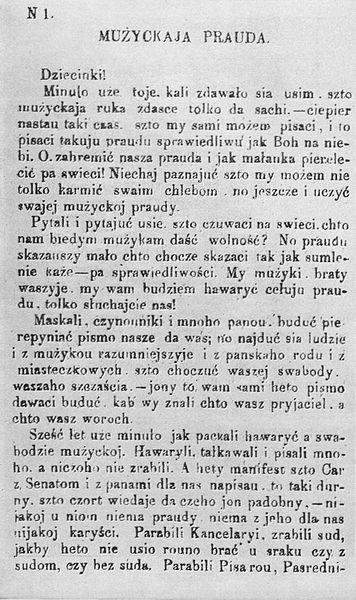 Первая страница газеты «Мужицкая правда»