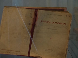 Перевод на чувашский