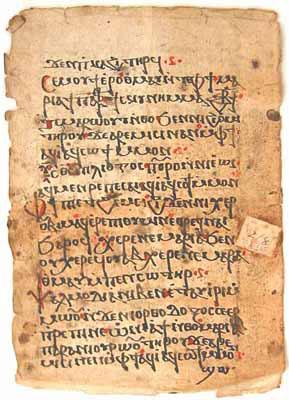 Страница из рукописи на коптском языке