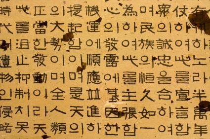 Перевод с корейского