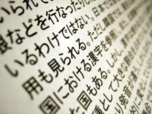 перевод с японского