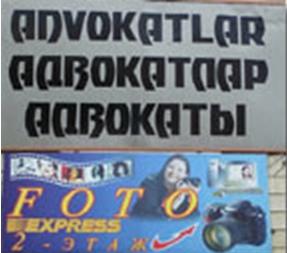 Узбекский текст