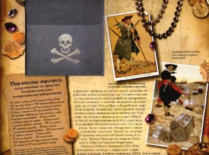 Старинные письма рассказали историю пиратских сокровищ