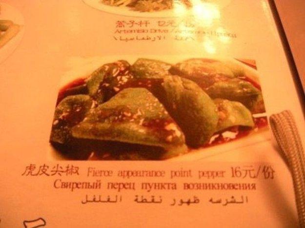 «Суп сладостной мозоли» и другие кулинарные изыски в переведенных меню
