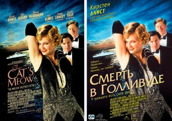 Названия фильмов: перевод или креатив?