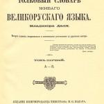 Создатель главного словаря русского