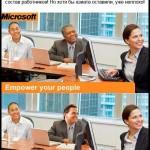 Небывалая вежливость Microsoft