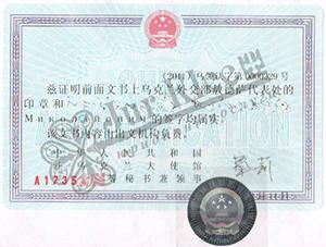 Обзор цен на обычную и срочную консульскую легализацию документов в Москве