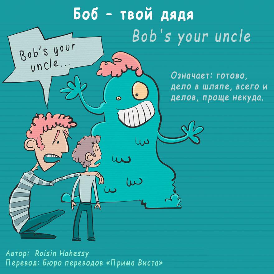 Веселые картинки перевод на английский