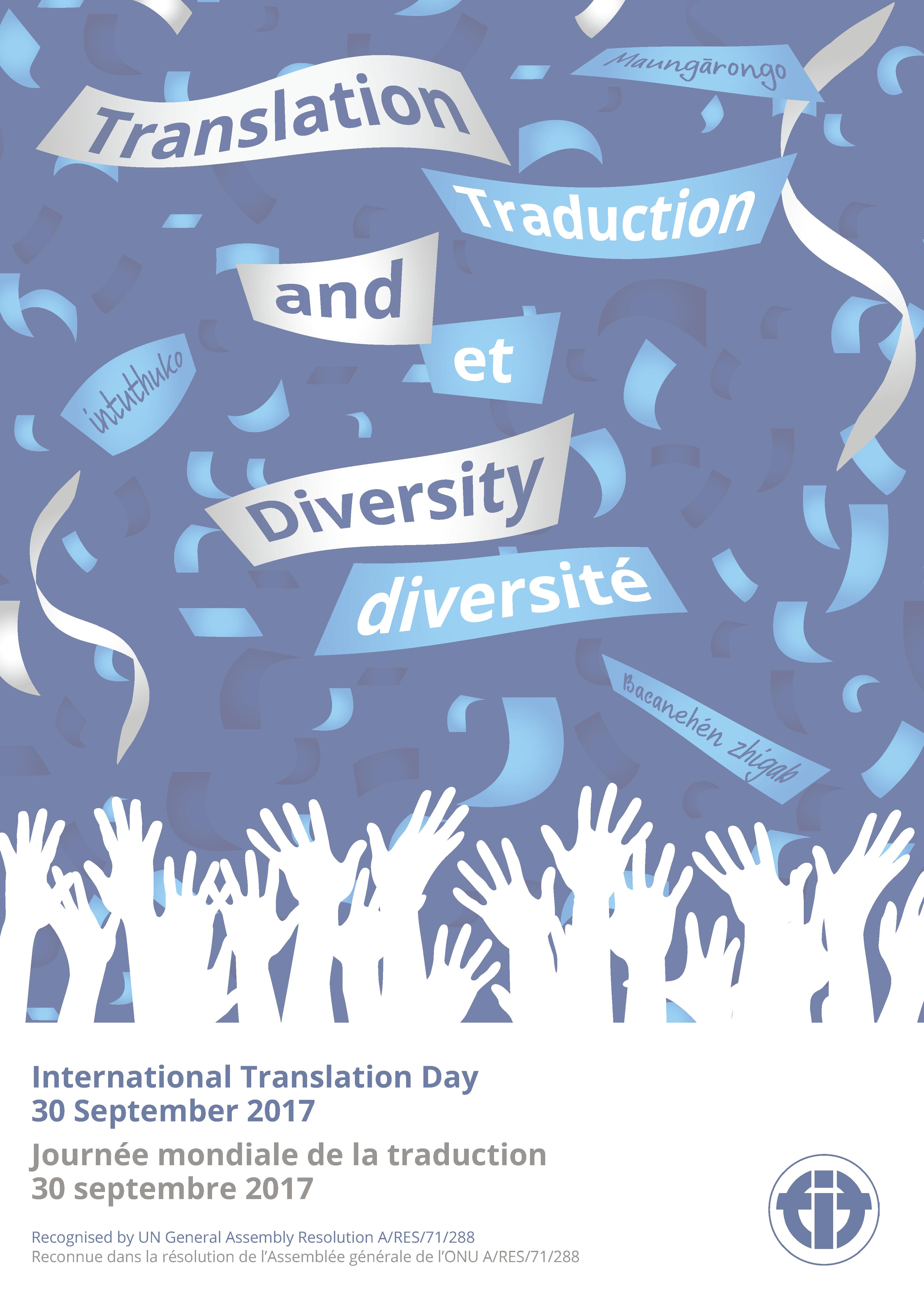 Поздравляем с Международным днем переводов!