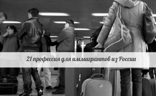 21 профессия для иммигрантов из России