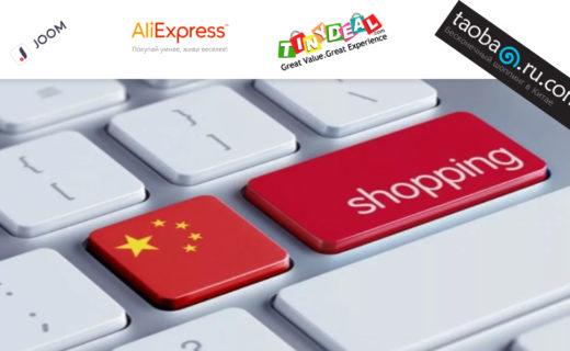 Покупка товаров в Китае