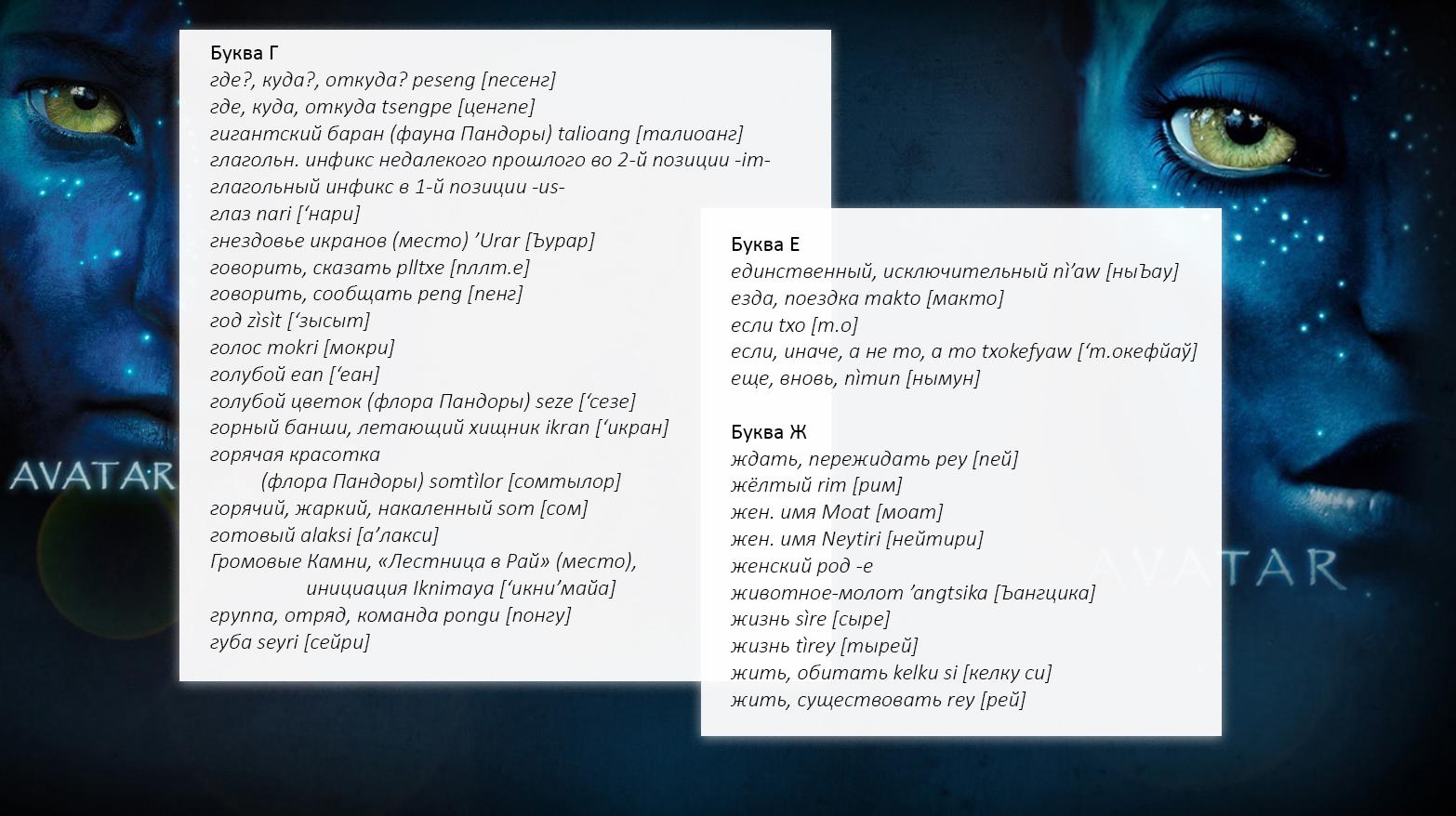 А вы бы смогли понять и изучить язык На'ви из фильма Аватар?