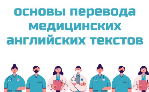 Основы перевода медицинских английских текстов