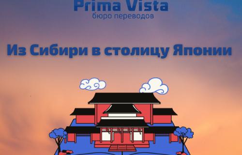 Из Сибири на Восток