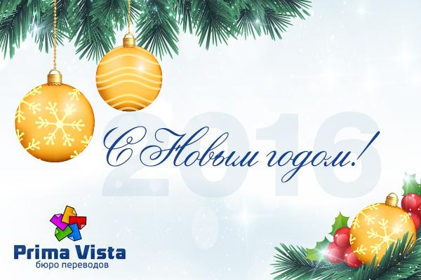 Бюро переводов поздравляет с Новым Годом!