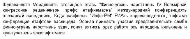 Мордовская письменность