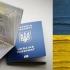 Легализация документов на Украине: советы и особенности