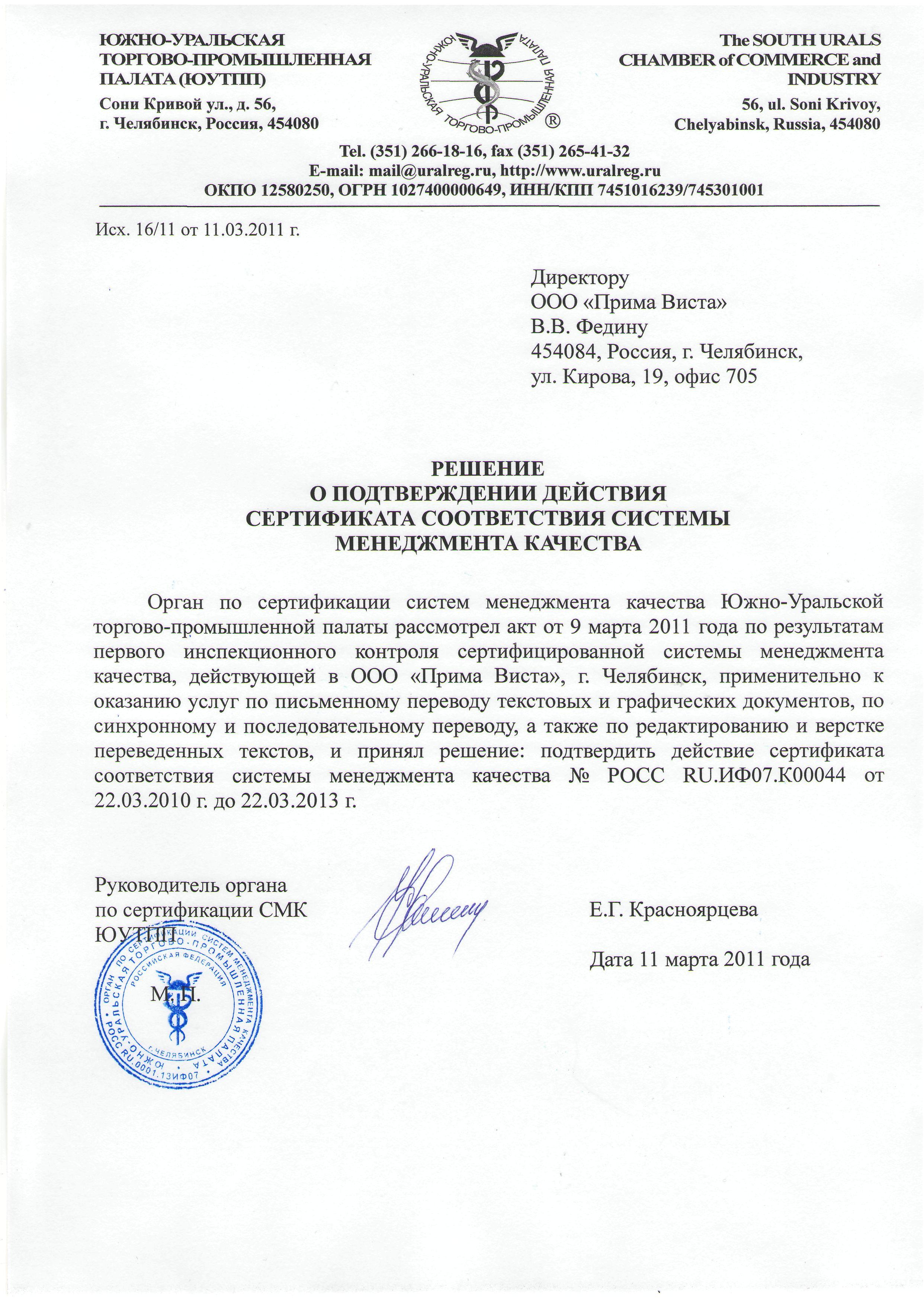 сертификат бюро переводов ИСО 9001