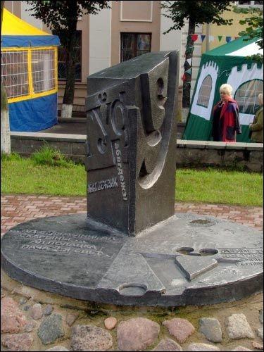 Памятник апострофу в белорусском городе Полоцке