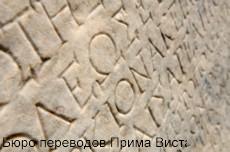 греческий текст