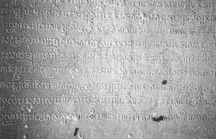 Один из первых письменных памятников на кхмерском языке