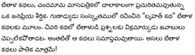 пример текста на языке телугу